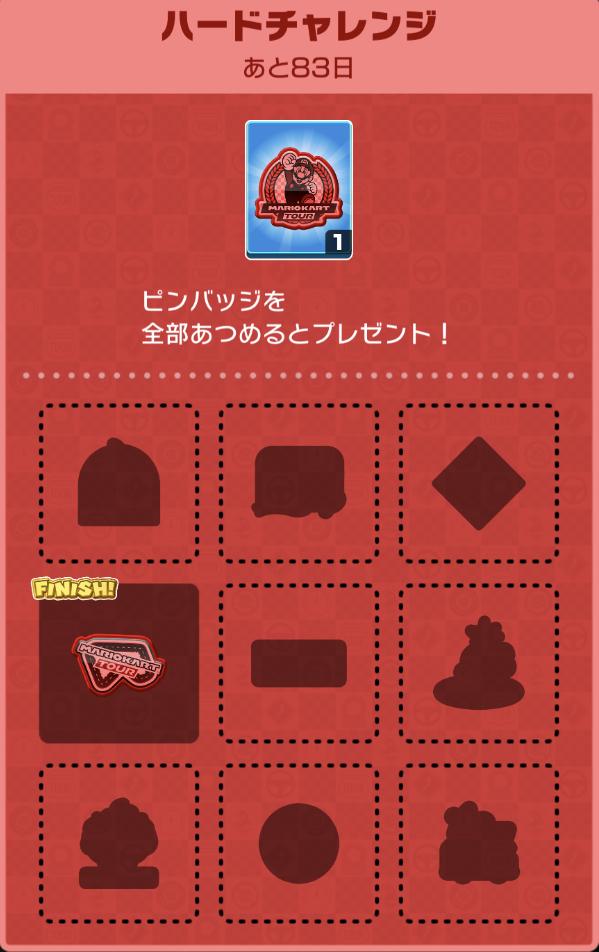 f:id:wario-1021:20200626194650j:plain