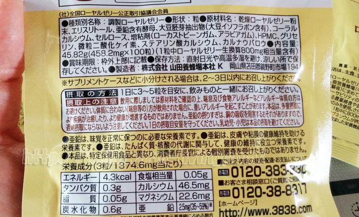 山田養蜂場『酵素分解ローヤルゼリー キング』詰め替え用パック裏面の原材料・飲み方・注意事項など