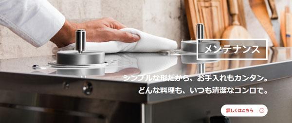 料理好きのための実力派コンロVamo.(バーモ)