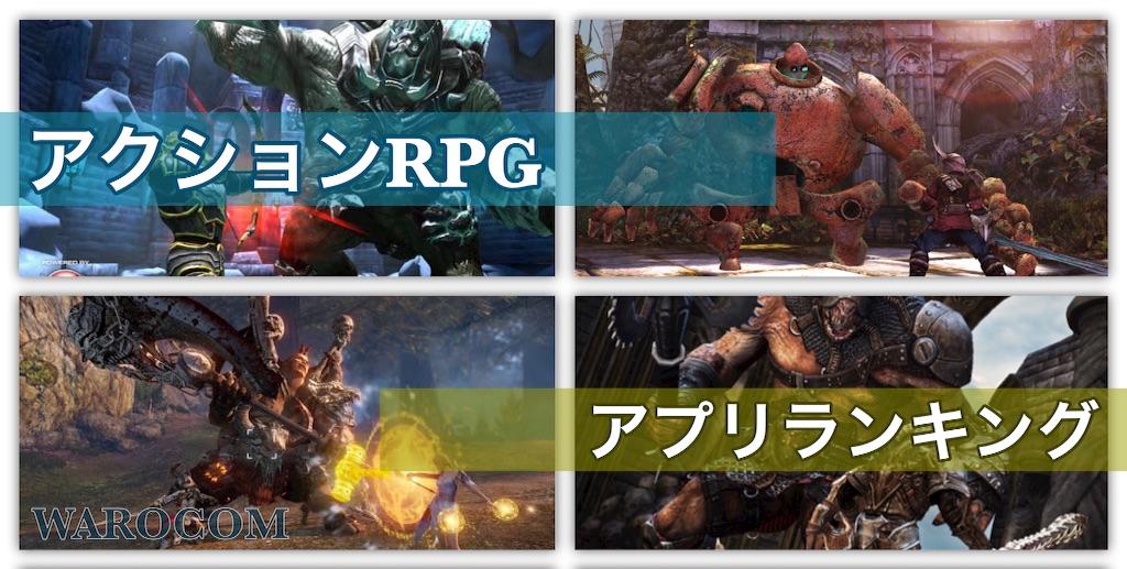 おすすめアクションRPGアプリ