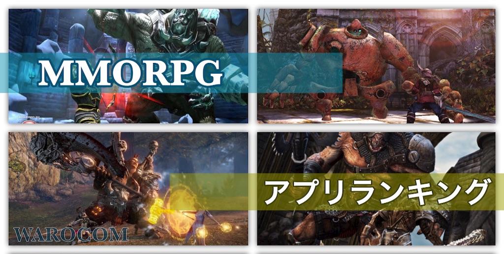 おすすめMMORPGアプリ