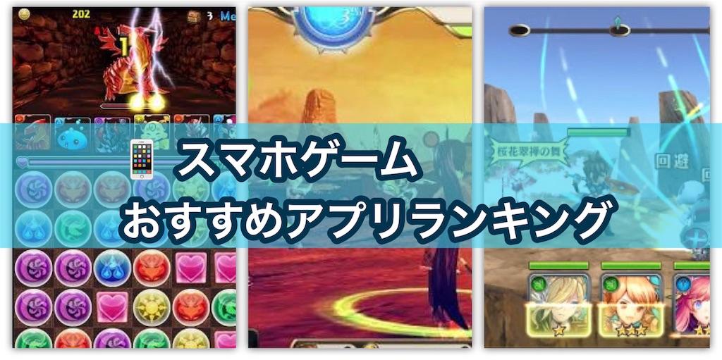 スマホアプリゲーム