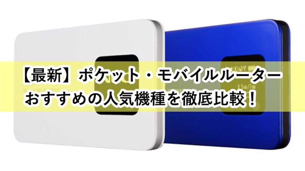 ポケットWiFi・モバイルルーター