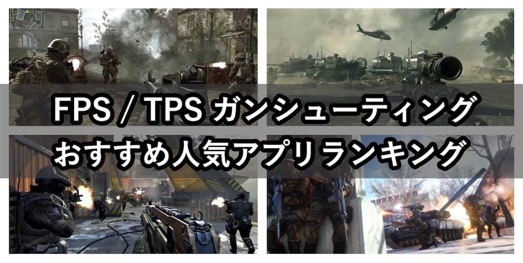 おすすめFPS・TPSアプリ