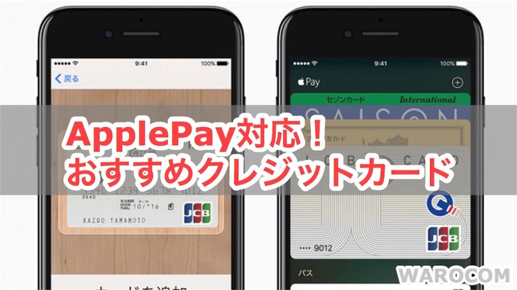 ApplePay対応おすすめクレジットカード