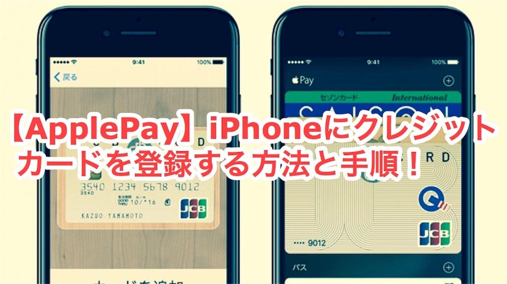 ApplePayの登録方法