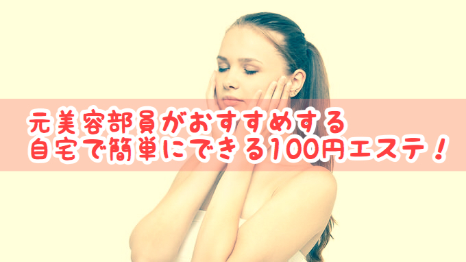 100円エステ