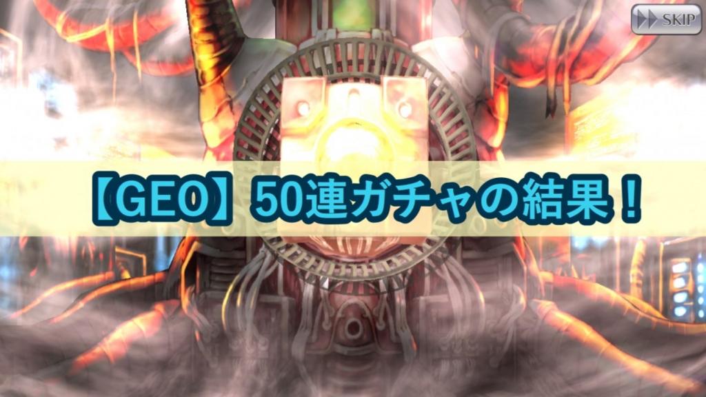 GEO 50連ガチャ