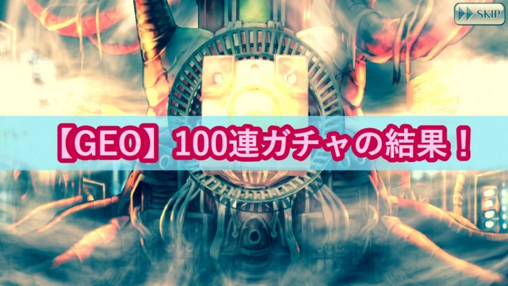 GEO 100連ガチャ