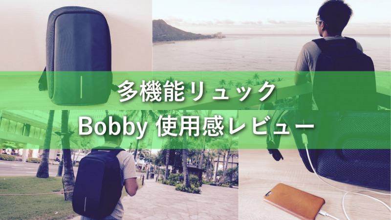 Bobbyレビュー