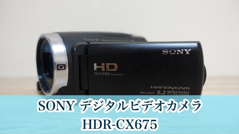 HDR-CX675レビュー