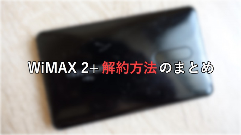 WiMAX2+の解約方法