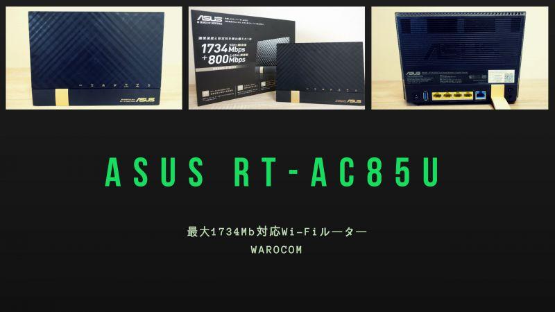 ASUS RT-AC85Uレビュー