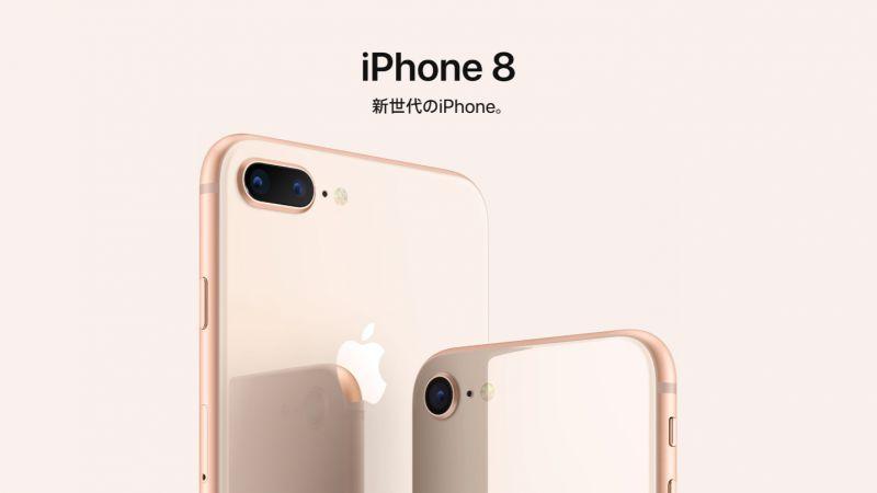 iPhone 8 / 8Plus|予約方法・発売日・価格・スペック