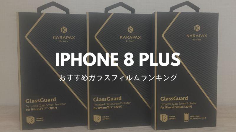 iPhone8プラス用おすすめガラスフィルム