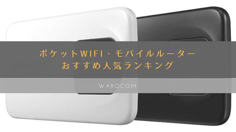 おすすめポケットWiFi・モバイルルーター