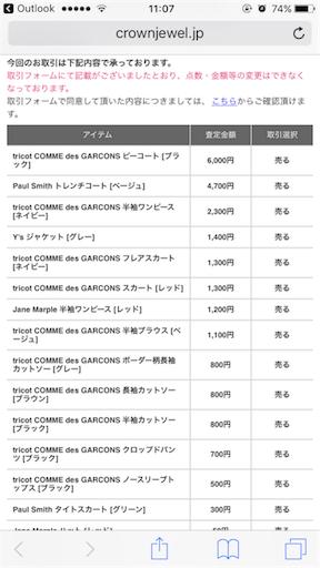 f:id:wasabi110:20170428110731p:image