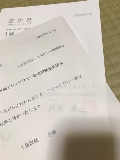 f:id:wasabi110:20170614203623j:image