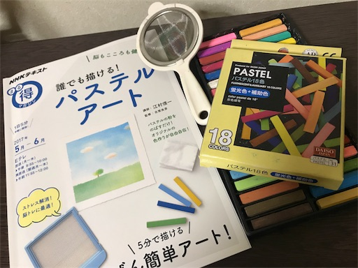 f:id:wasabi110:20170924205000j:image