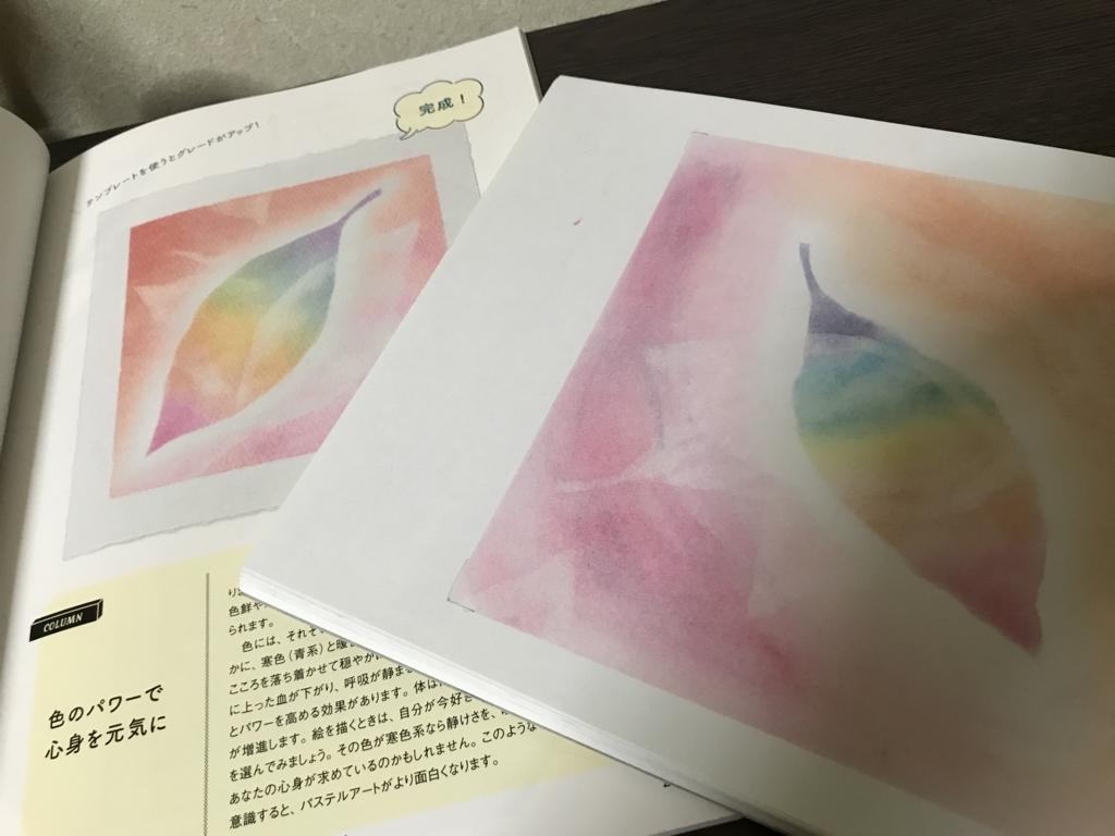 f:id:wasabi110:20170924211141j:plain