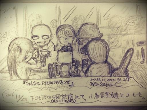 f:id:wasabichaduke:20161127172057j:image