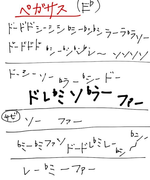 カタカナ譜.jpg