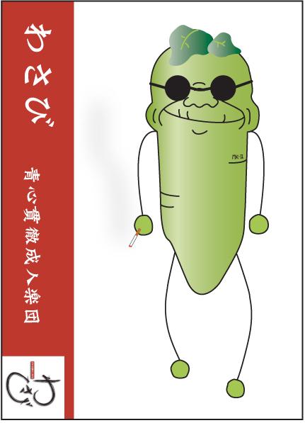 wasabi_st-008.jpg