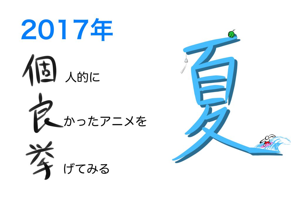 f:id:wasabiwasabi:20171230165602p:plain