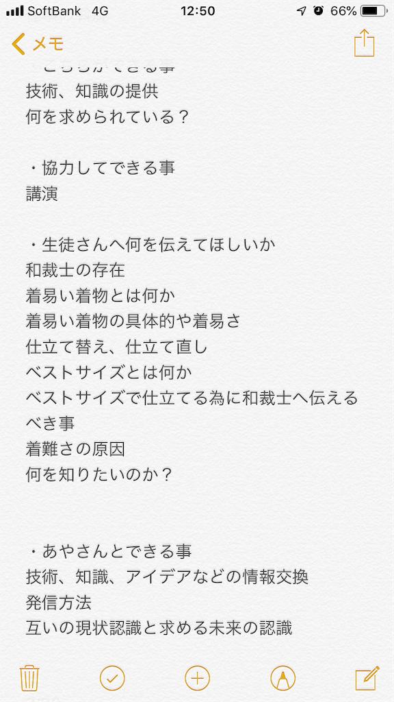 f:id:wasaihataru:20190802193834p:image