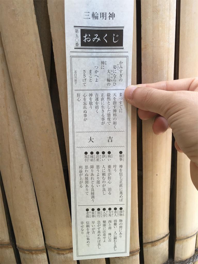 f:id:wasami:20160818091501j:image
