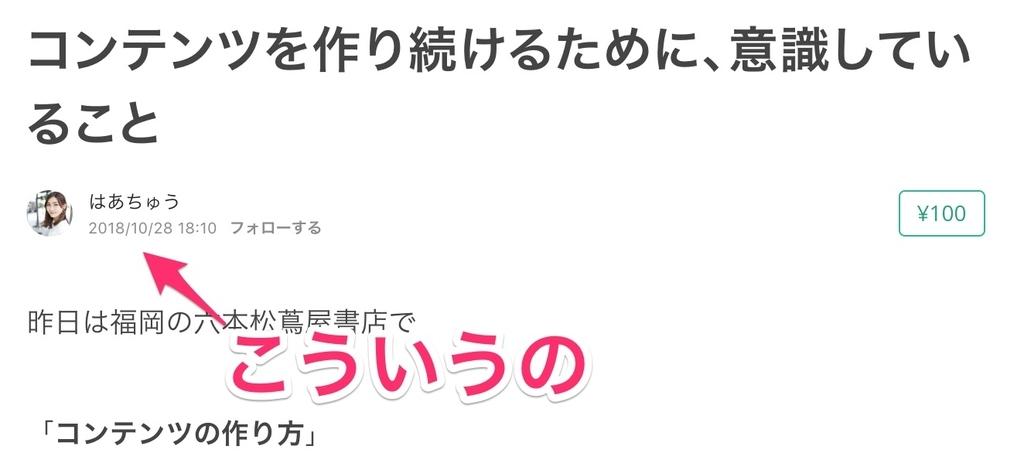 f:id:wasan:20181102141421j:plain