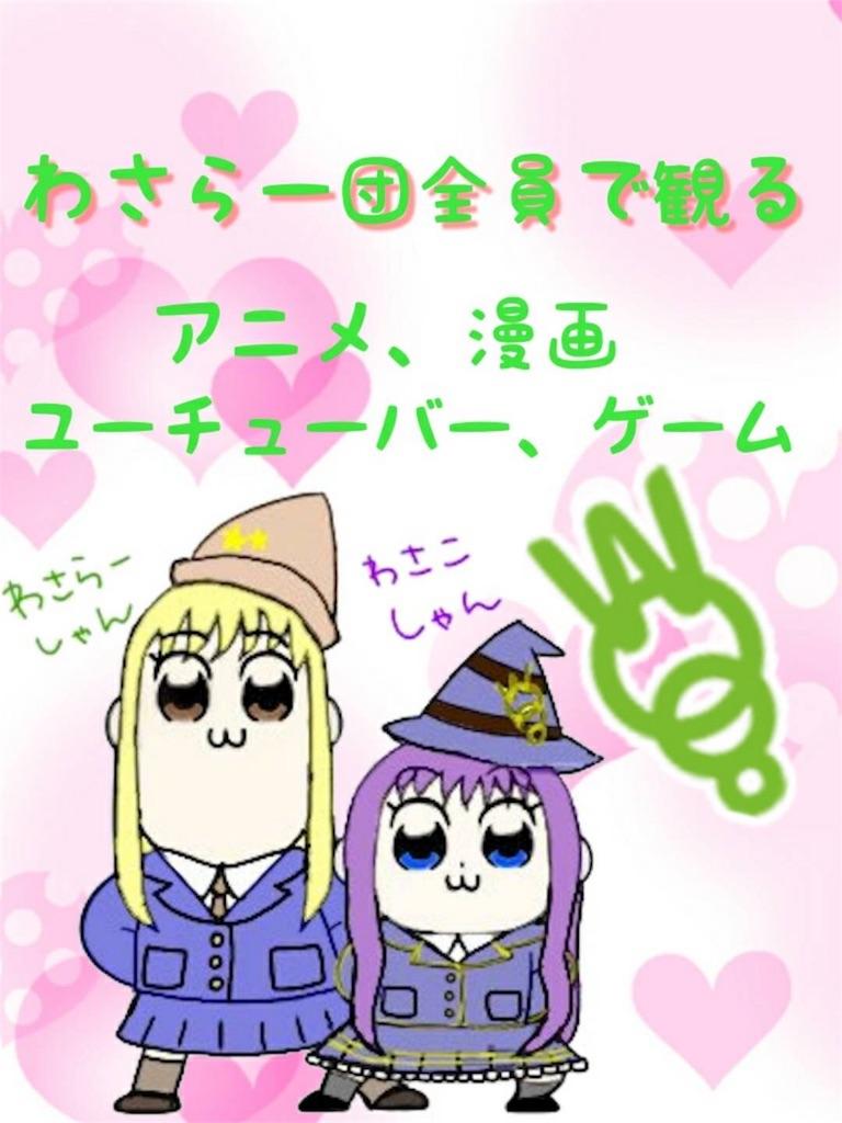 f:id:wasarasan:20180214220830j:image