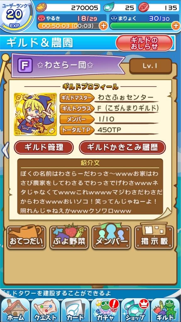 f:id:wasarasan:20180215034946j:image