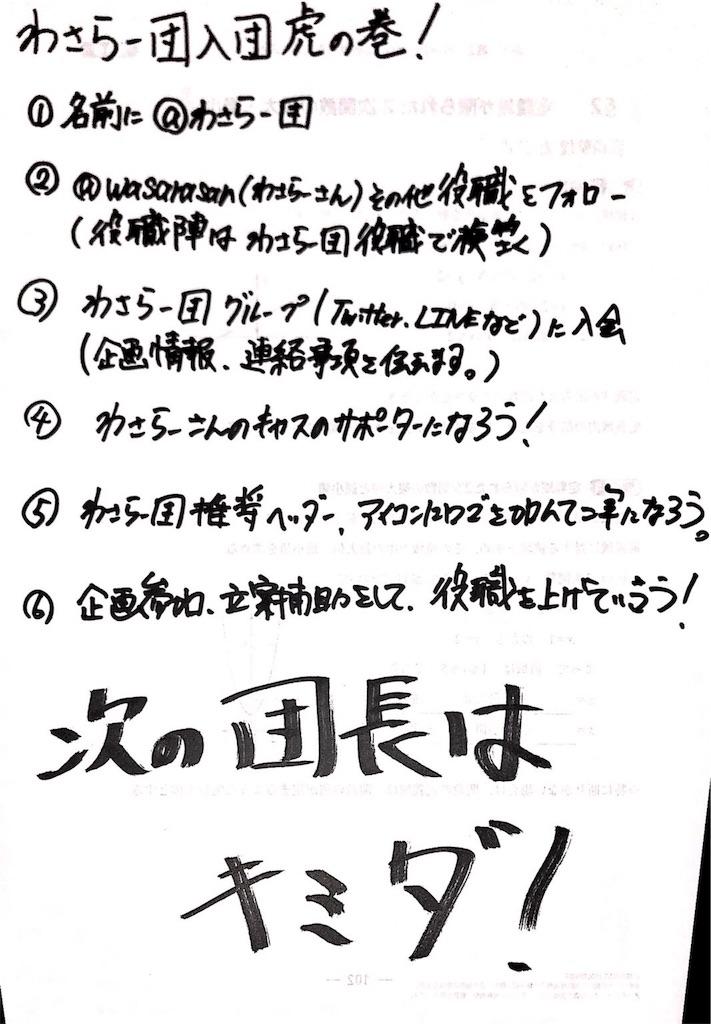 f:id:wasarasan:20180217131253j:image