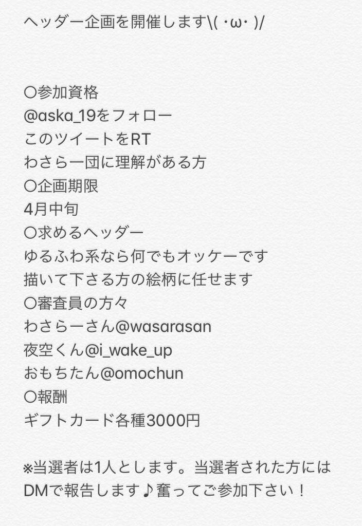 f:id:wasarasan:20180322124019j:image