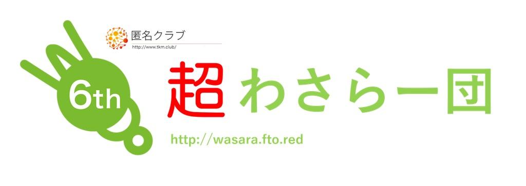 f:id:wasarasan:20180409225841j:image