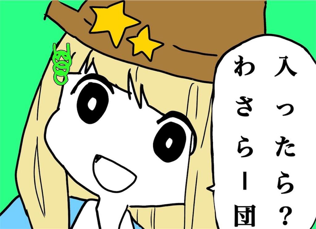 f:id:wasarasan:20180413083907j:image