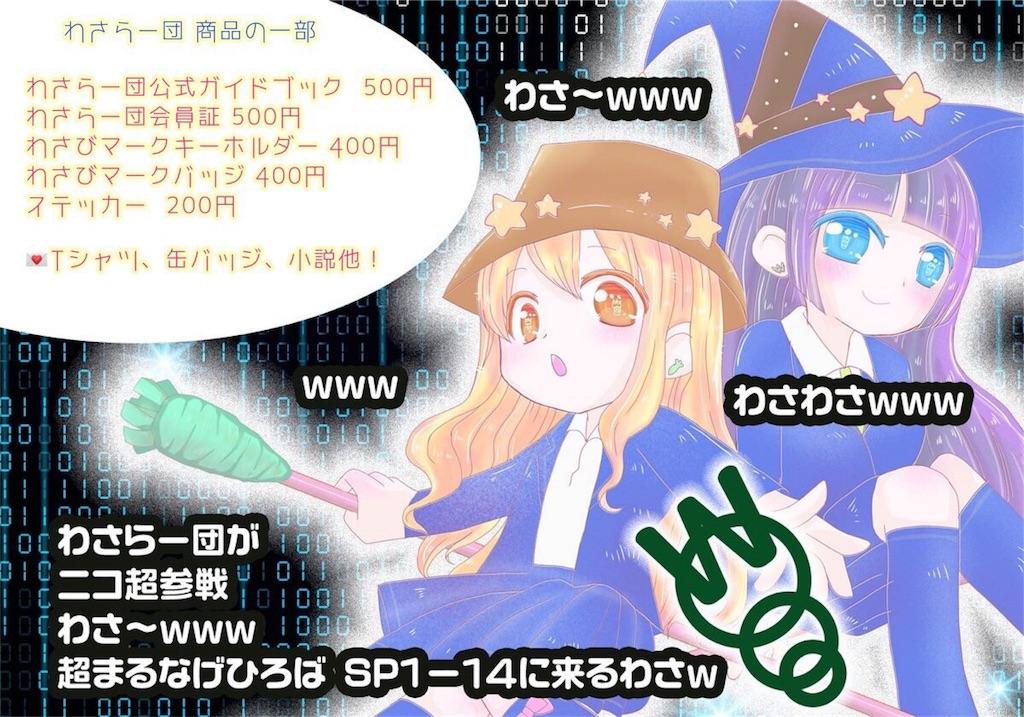 f:id:wasarasan:20180423002857j:image