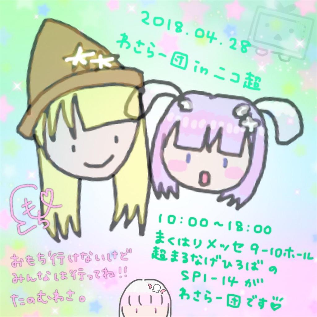 f:id:wasarasan:20180426025654j:image