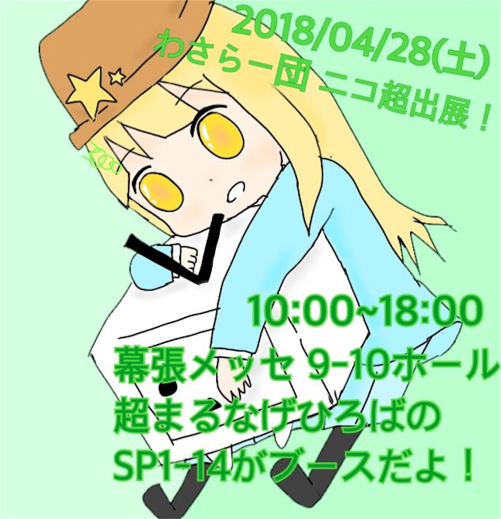 f:id:wasarasan:20180426194021j:image
