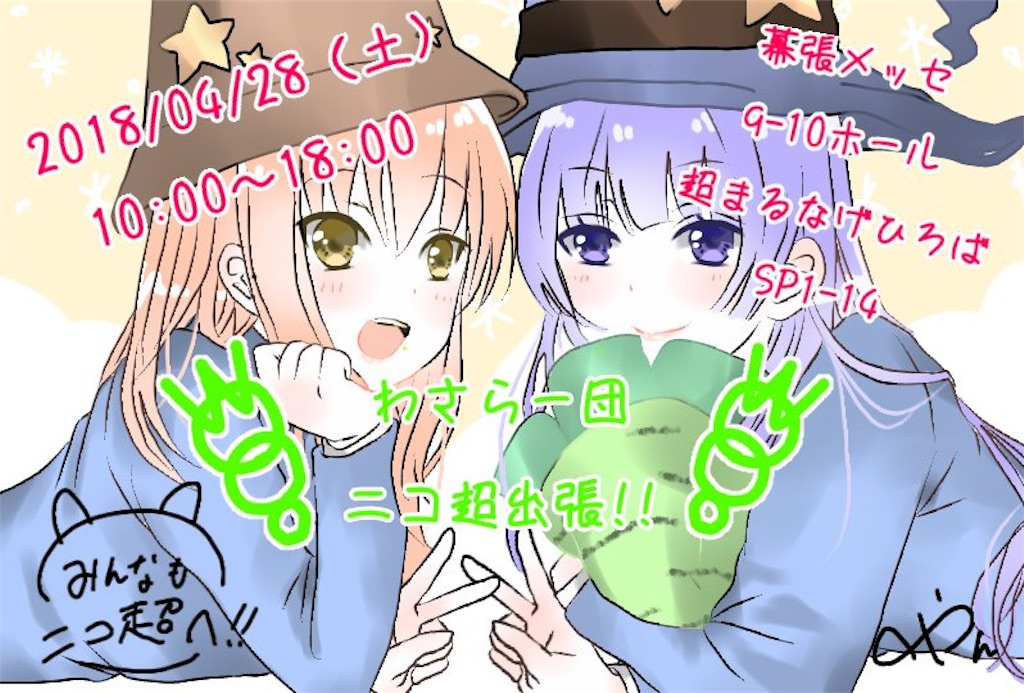 f:id:wasarasan:20180426233201j:image