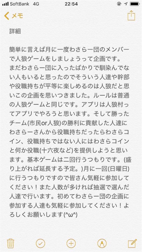 f:id:wasarasan:20180501081904j:image