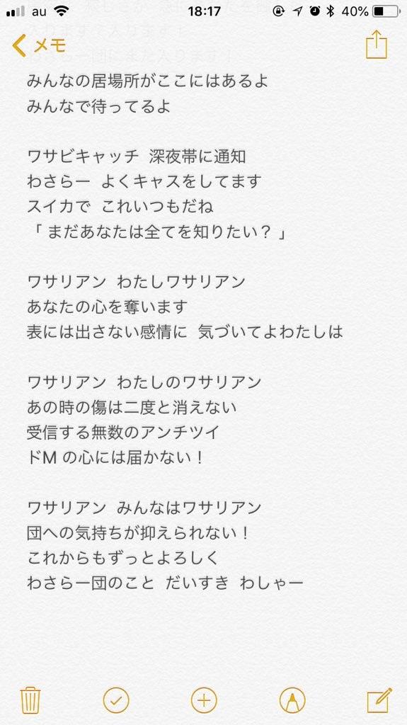 f:id:wasarasan:20180503214049j:image