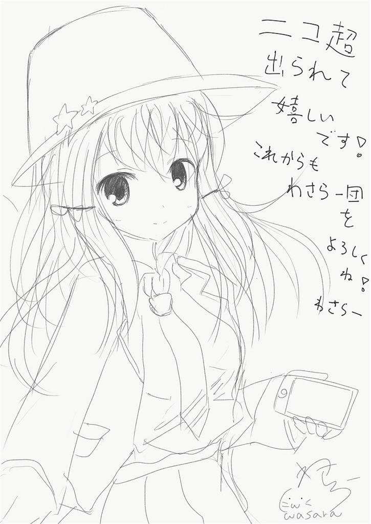 f:id:wasarasan:20180506042946j:image