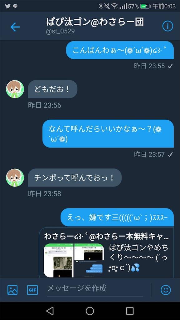 f:id:wasarasan:20180516004359j:image