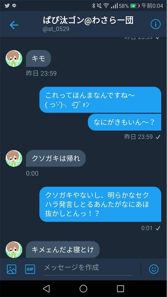 f:id:wasarasan:20180516004406j:image