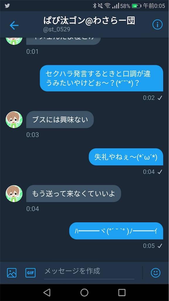 f:id:wasarasan:20180516004412j:image