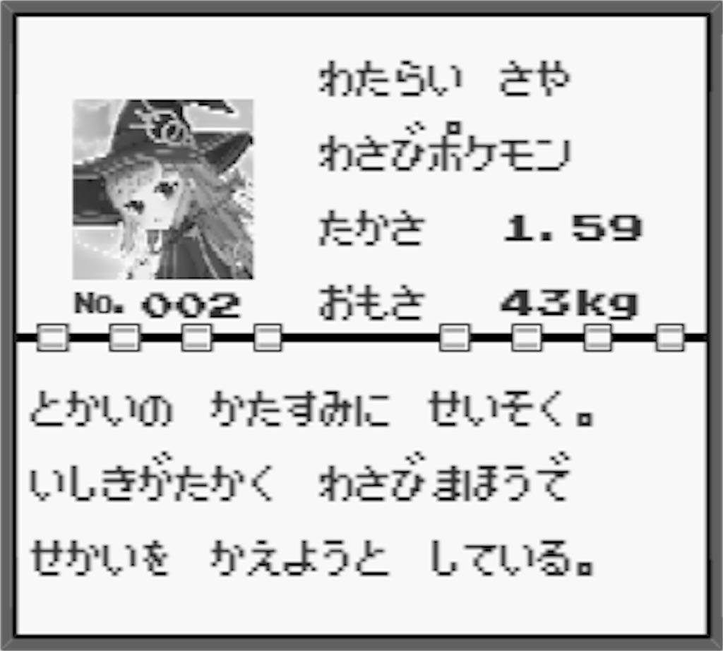 f:id:wasarasan:20180519210618j:image