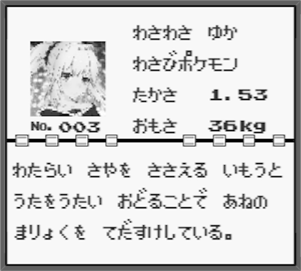 f:id:wasarasan:20180519210626j:image