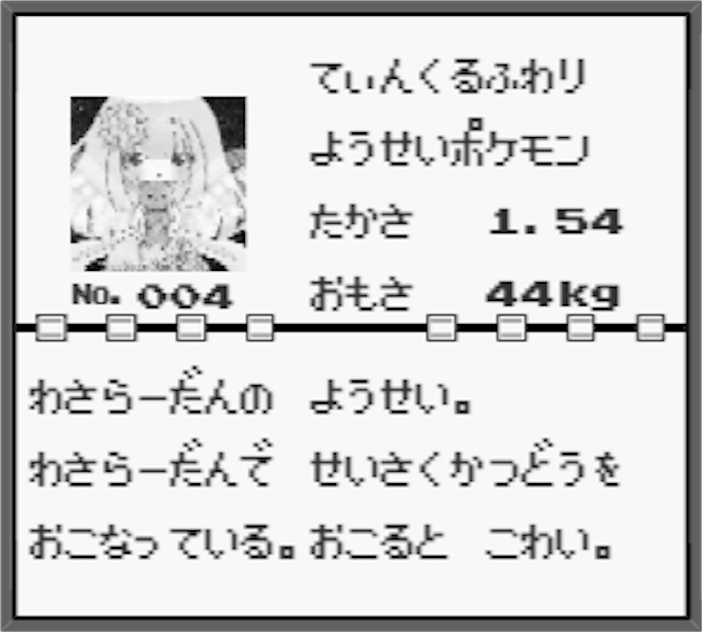 f:id:wasarasan:20180519210636j:image